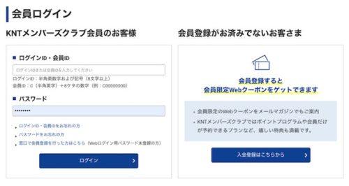 近畿日本ツーリストのGoToクーポン会員登録