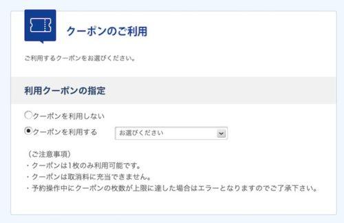 近畿日本ツーリストのGoToクーポン利用チェック