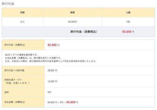 近畿日本ツーリストのGoToクーポン適用確認
