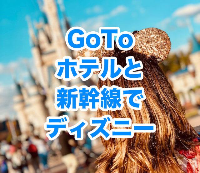 【GoToキャンペーン】新幹線でディズニーへ
