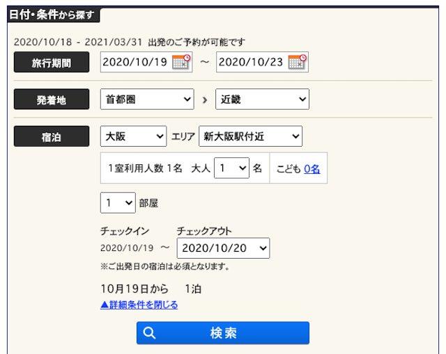 じゃらん新幹線+宿の検索