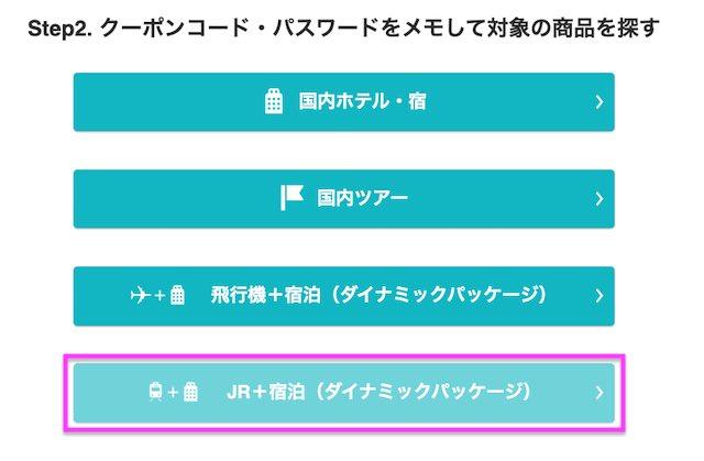 JTBの新幹線+宿