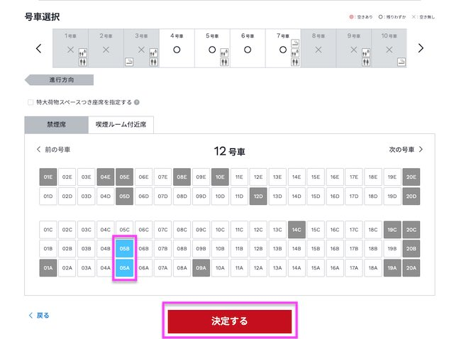 新幹線の座席指定