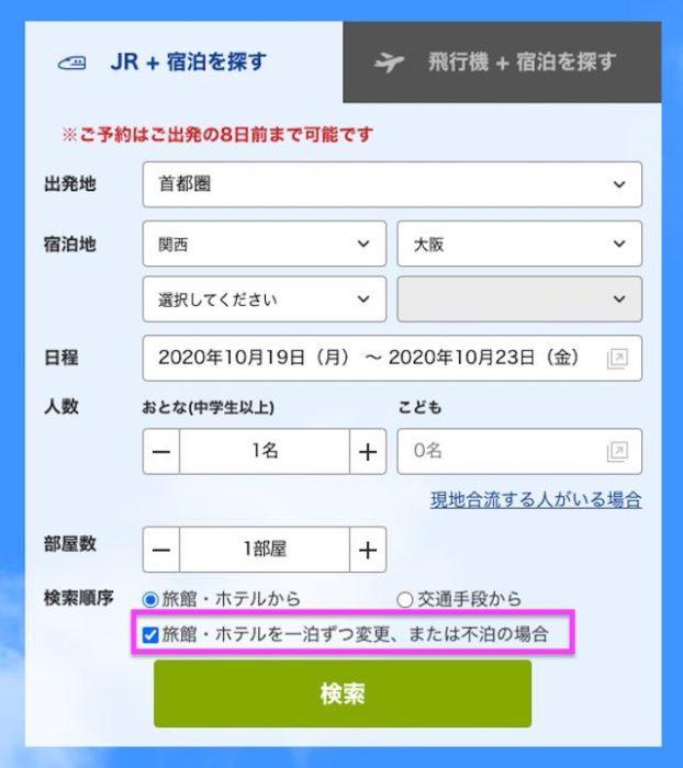 KNT新幹線+宿泊の検索