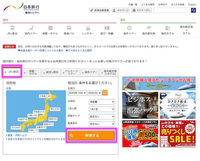 日本旅行の検索