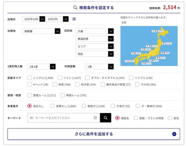 日本旅行 条件を絞る