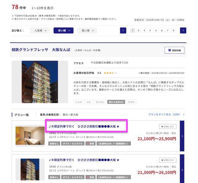日本旅行ホテルを選ぶ