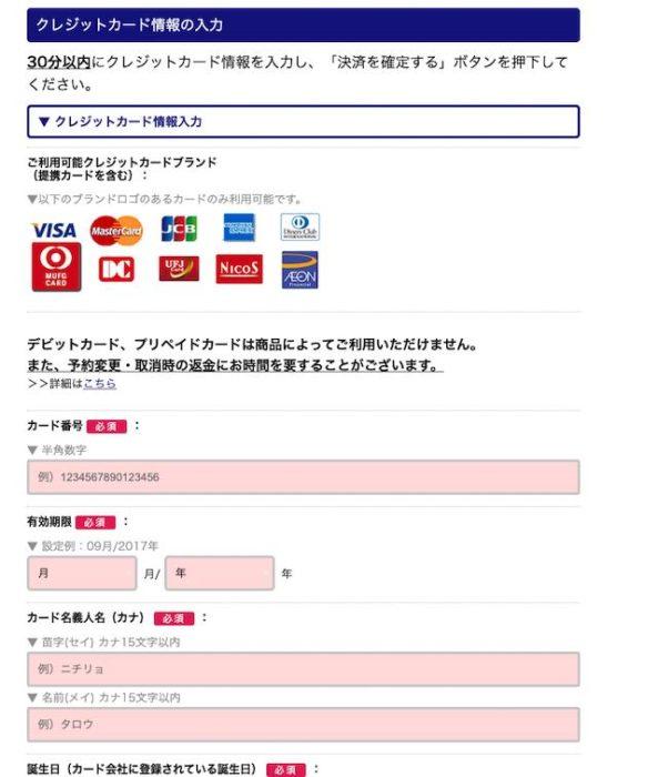 日本旅行 クレジットカード入力
