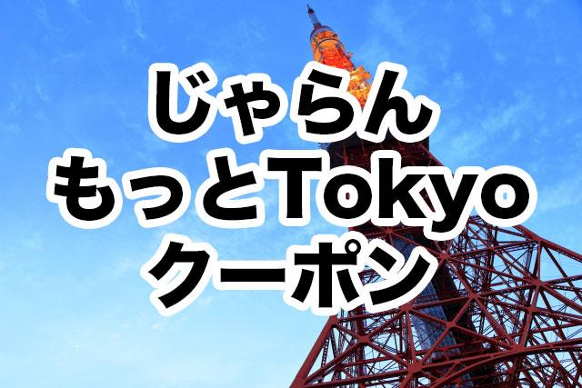 じゃらん「もっとTokyo|東京都民割」