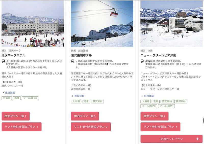 近畿日本ツーリストのスキースノーボードプラン
