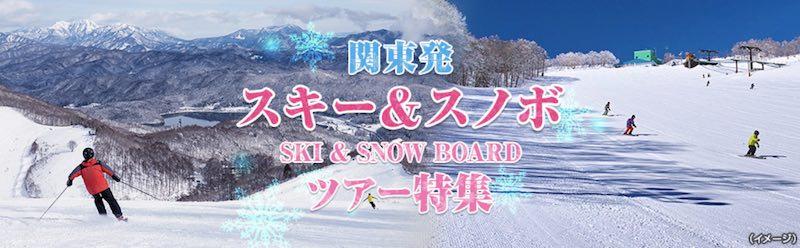 クラブツーリズム_スキー