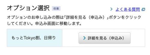 クラブツーリズムもっと東京オプション選択
