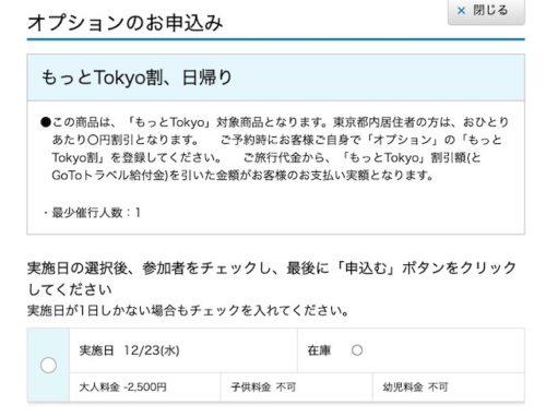 クラブツーリズムもっと東京オプション申し込み