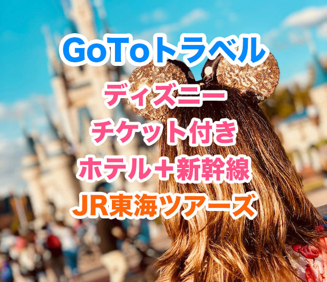 JR東海ツアーズのGoTo対象ディズニーチケット付プラン