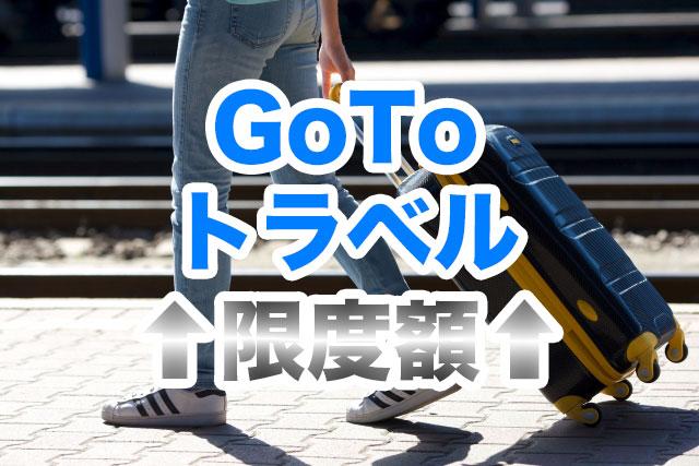 GoToトラベルキャンペーンの限度額