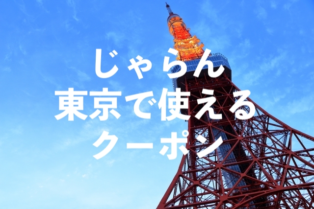じゃらん もっと tokyo