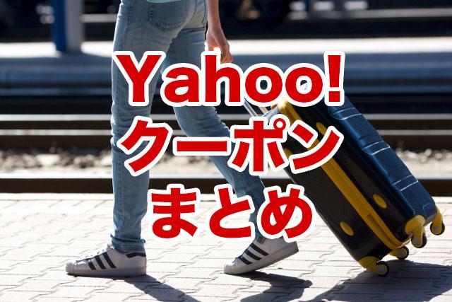 Yahoo!トラベルの宿泊割引クーポン&キャンペーンまとめ
