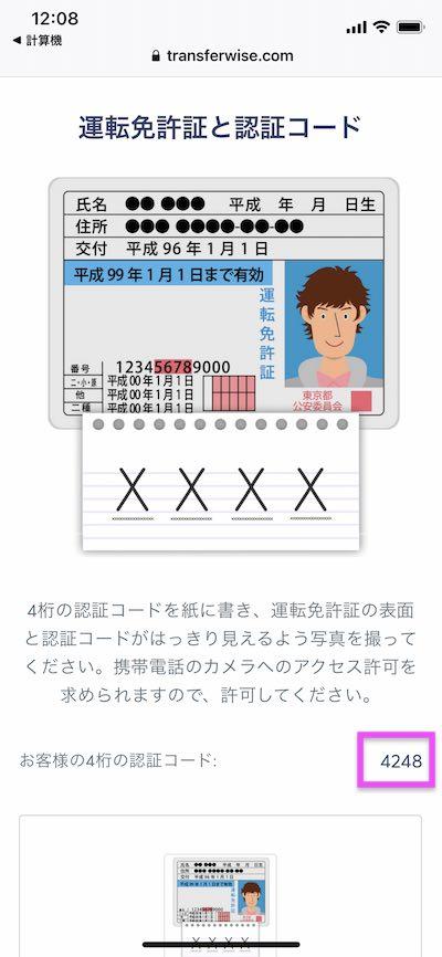 TransferWise認証コード