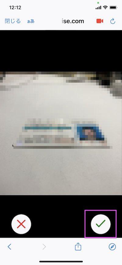 TransferWise免許証斜めで撮影
