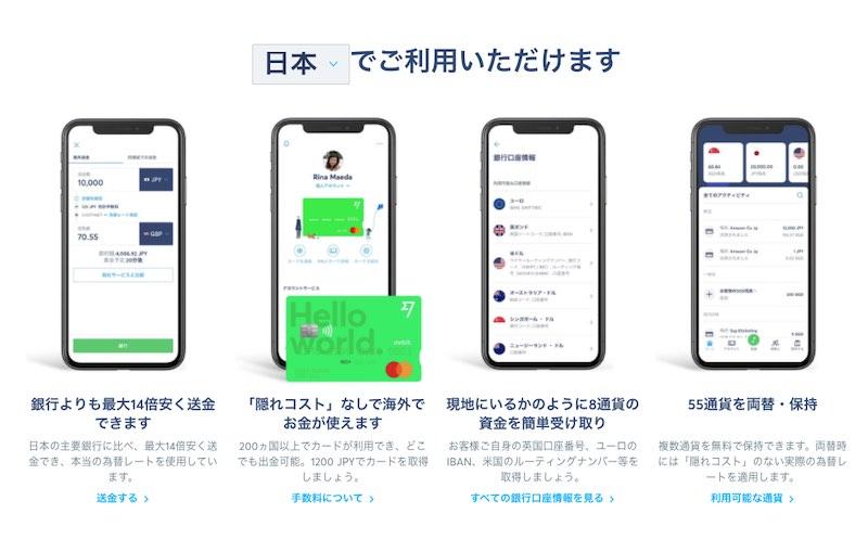 TransferWiseデビットカード日本で開始