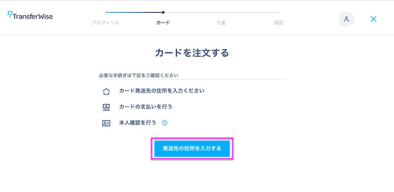 TransferWiseカード注文