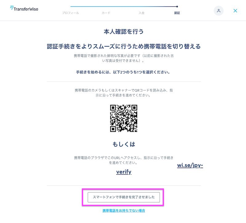 TransferWise申し込み完了