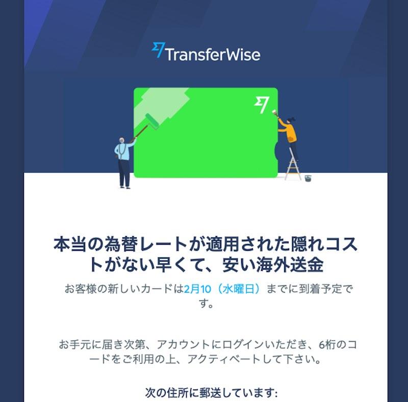 TransferWiseデビットカード発送