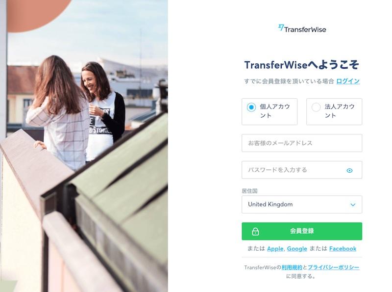 transferwise新規会員登録