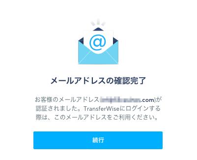 transferwiseメール認証完了