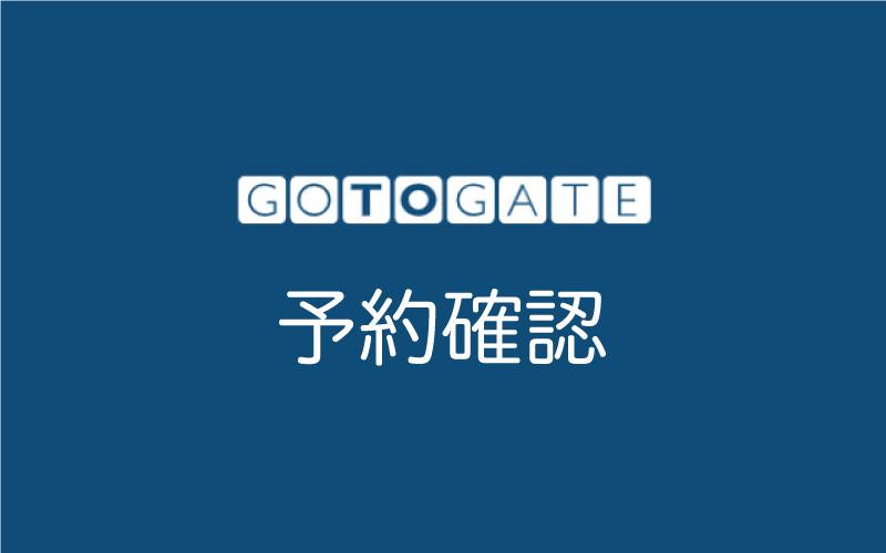 Gotogateの予約確認方法